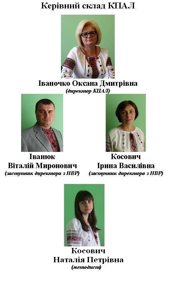 керівний-склад-КПАЛ11