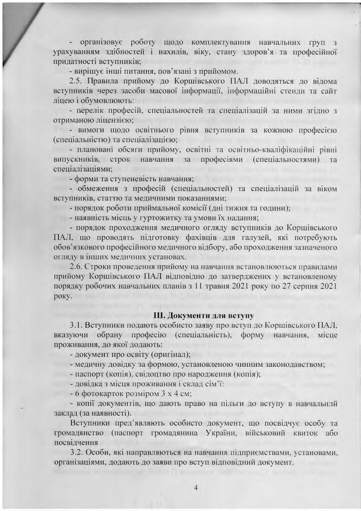 правила набору_page-0004