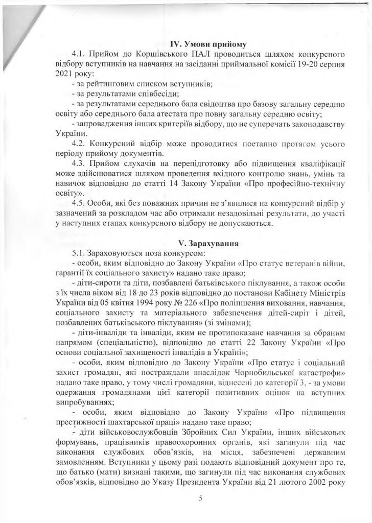 правила набору_page-0005