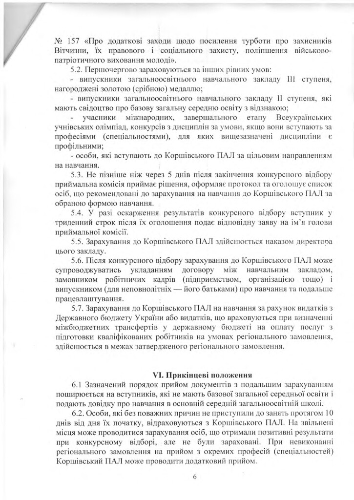 правила набору_page-0006