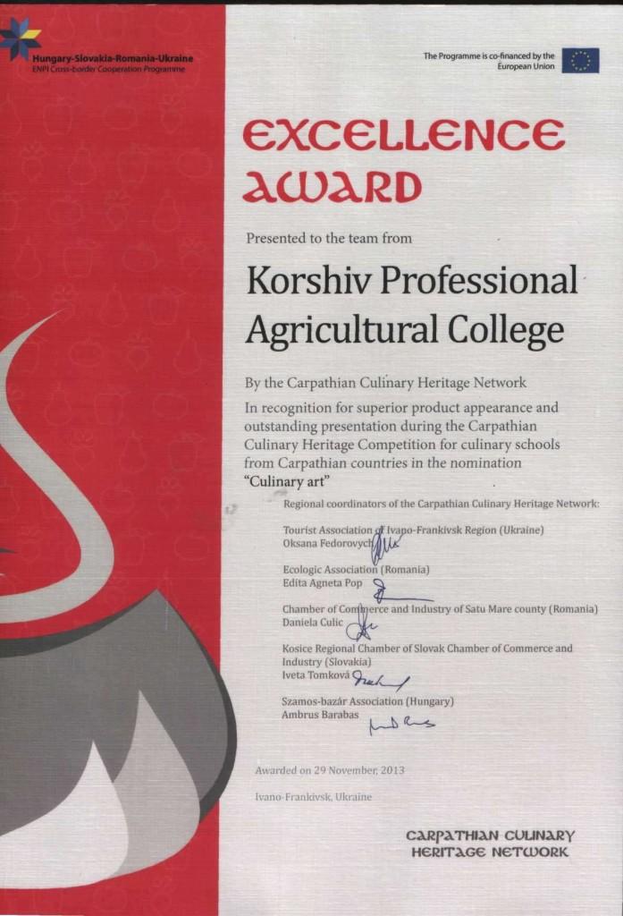 секртифікат 2