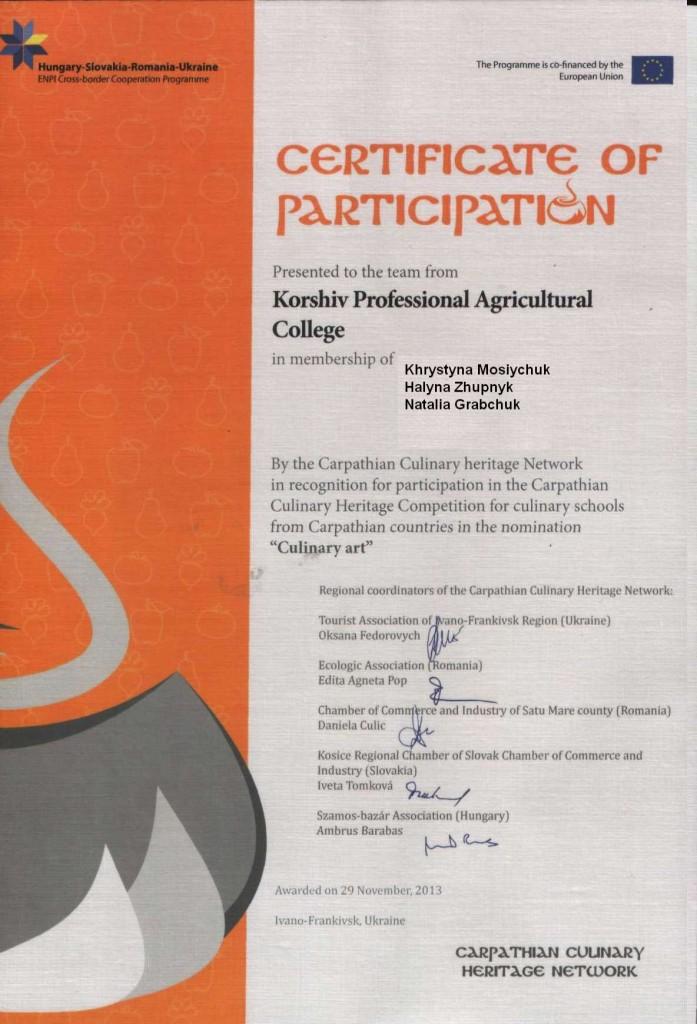 сертифікат1