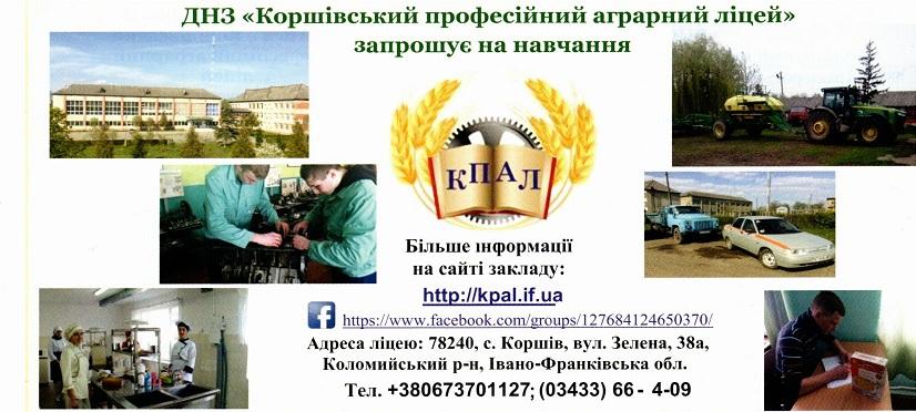 Поспішіть подати електронну заяву для вступу в Коршівський професійний аграрний ліцей за посиланням:
